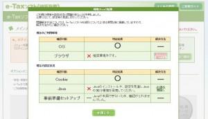 e-tax Web版のエラー
