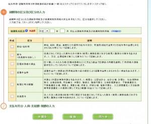 e-tax Web版は法人向け